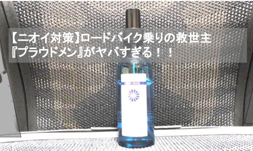 【ニオイ対策】ロードバイク乗りの救世主『プラウドメン』がヤバすぎる!!