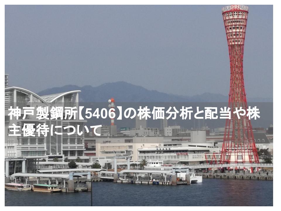 神戸 ポートタワー
