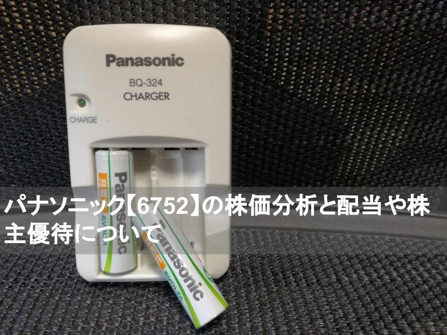 パナソニック 充電器 panasonic