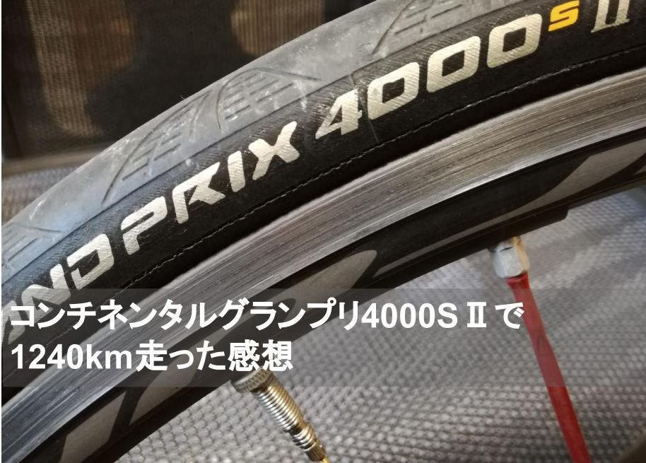 グランプリ4000S2