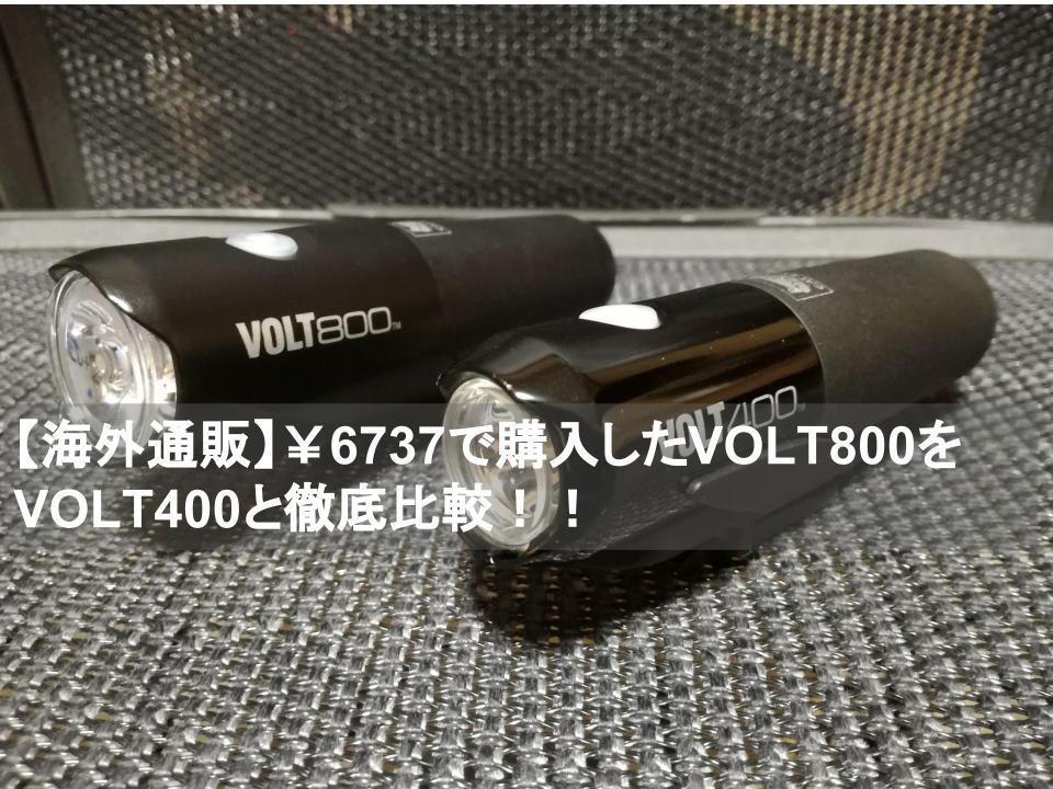VOLT400とVOLT800の違い